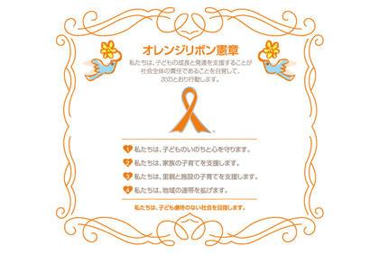 運動の趣旨・オレンジリボン憲章