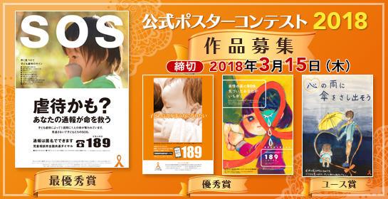【2018年度】公式ポスターコンテスト開催