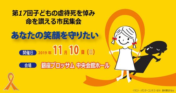 次回開催日は2020年11月8日(日)です