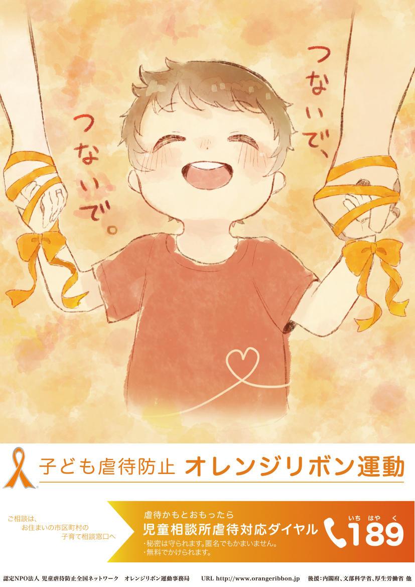http://www.orangeribbon.jp/info/npo/0e1bbe93efef238f752967226ae49f46c0606168.jpg