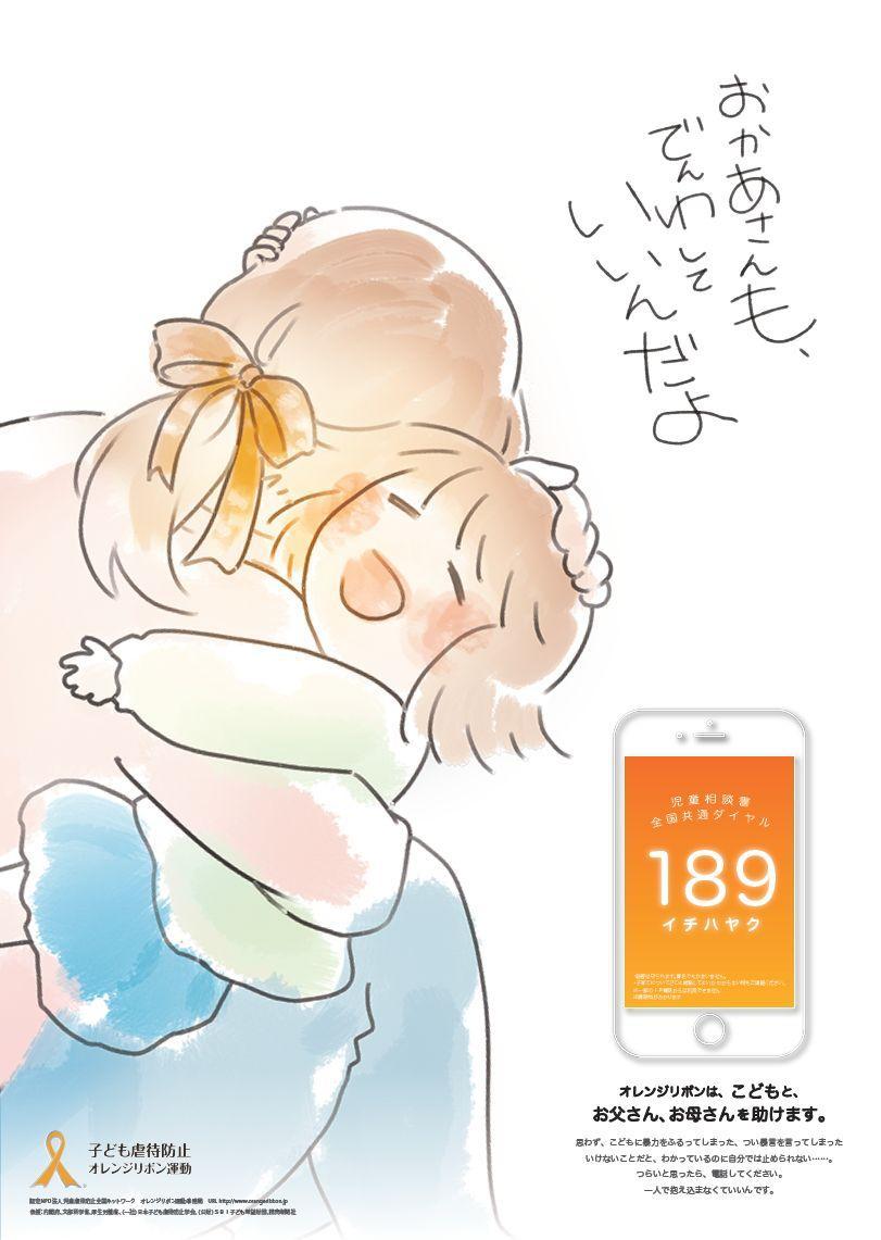 http://www.orangeribbon.jp/info/npo/118068e9977cf8cdbe65ae6f5be3d3ec54e8b27f.jpg