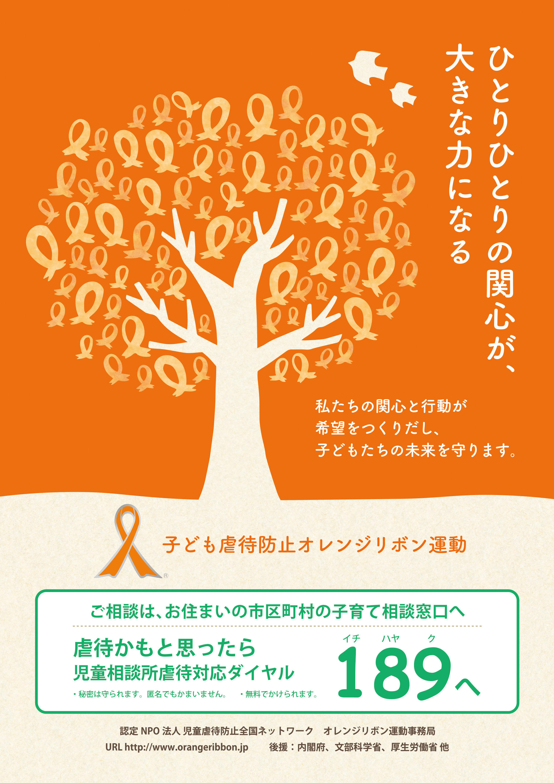 http://www.orangeribbon.jp/info/npo/258d8b3daca9d5c3d8ad4da33bf93e1299b7f250.jpg