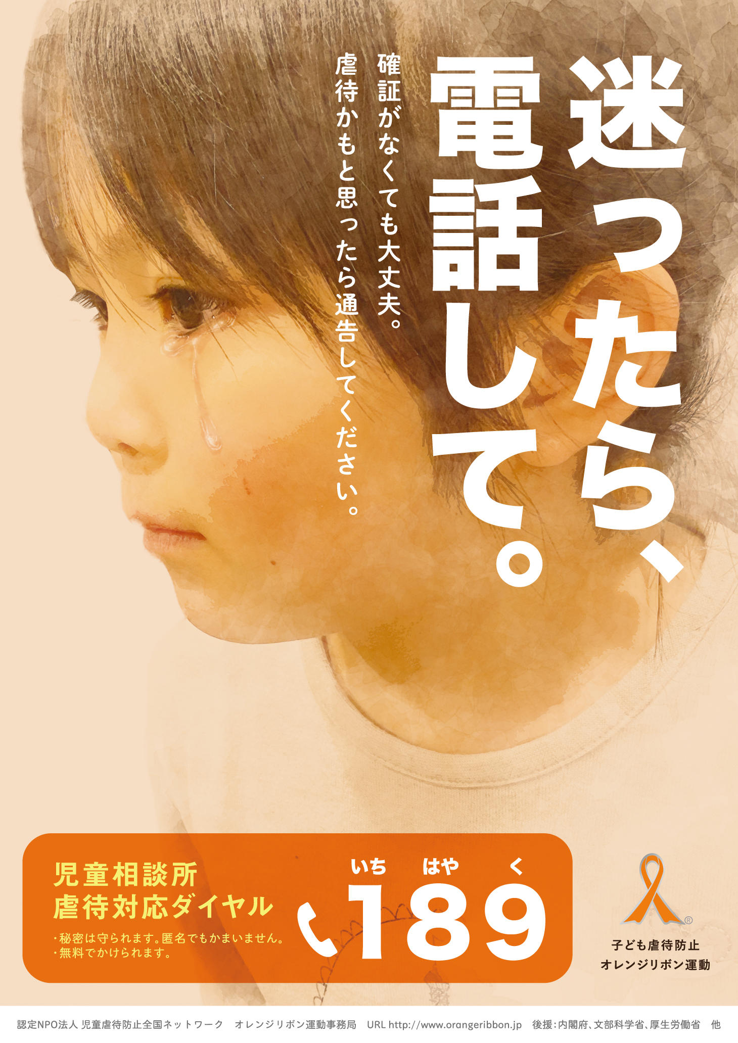 http://www.orangeribbon.jp/info/npo/607359cae23e85c1da56e5a0cd460f848e36671f.jpg