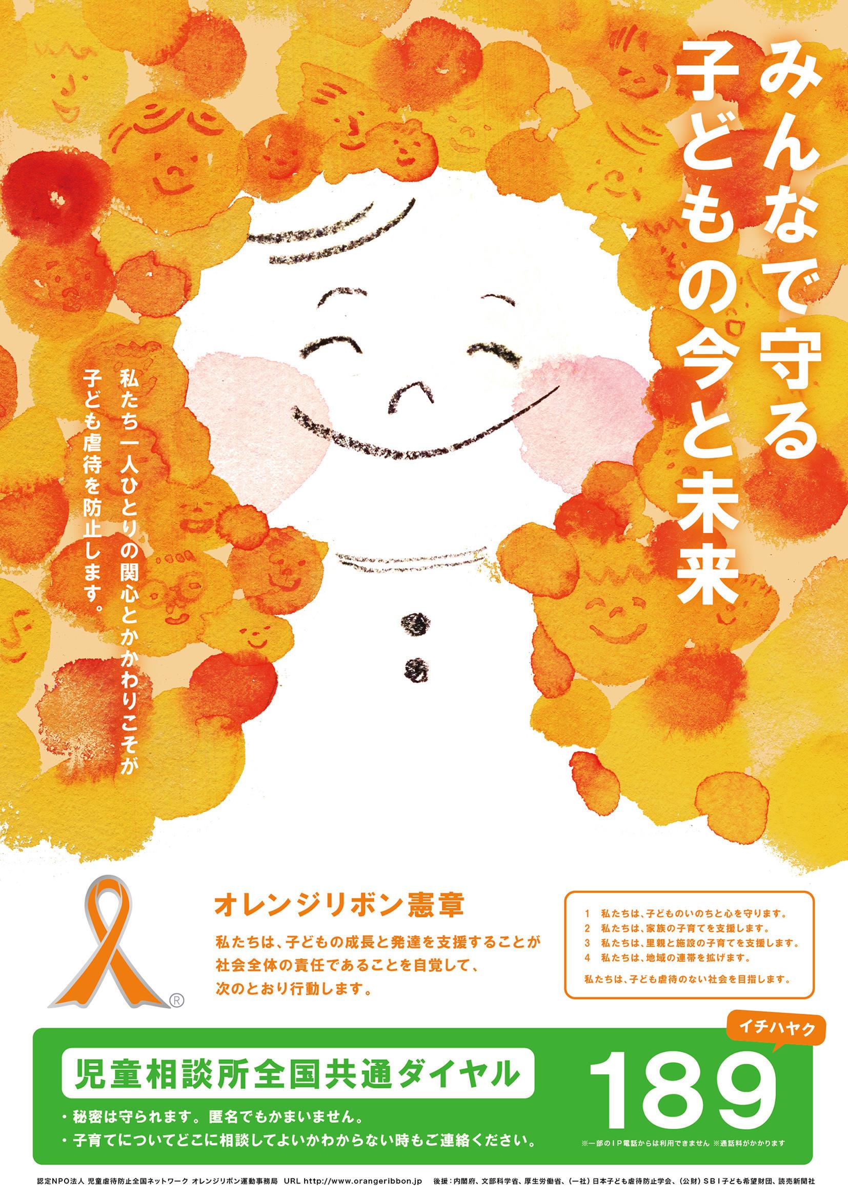 http://www.orangeribbon.jp/info/npo/69a5ed8131e0d3ae66bc7967ef2d4dc09dea68f2.jpg