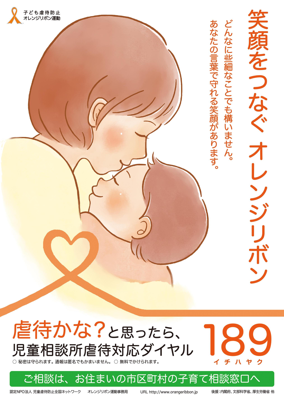 http://www.orangeribbon.jp/info/npo/7ba144e2872bf6b77f9136adb2d547bc81a4c8e0.jpg