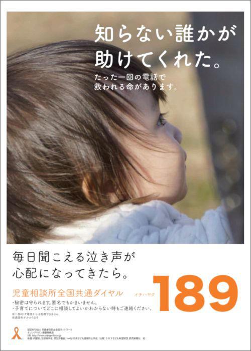 http://www.orangeribbon.jp/info/npo/8f3a2ce75dadf2a4efb29fd1c25e359dceb5c7f3.jpg