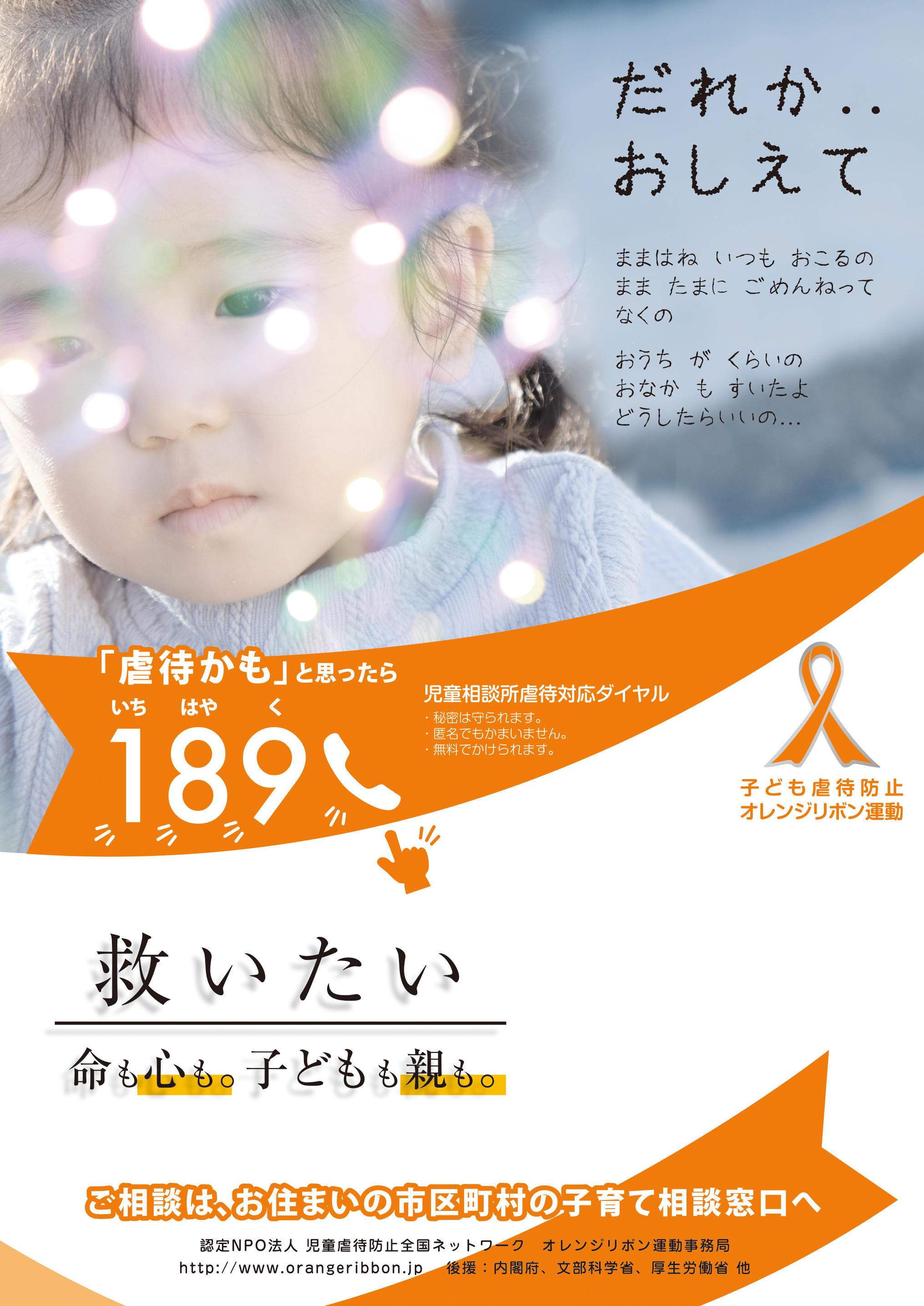 http://www.orangeribbon.jp/info/npo/91917a09b99e2c62fe2760d58dfb30c564b4fe91.jpg
