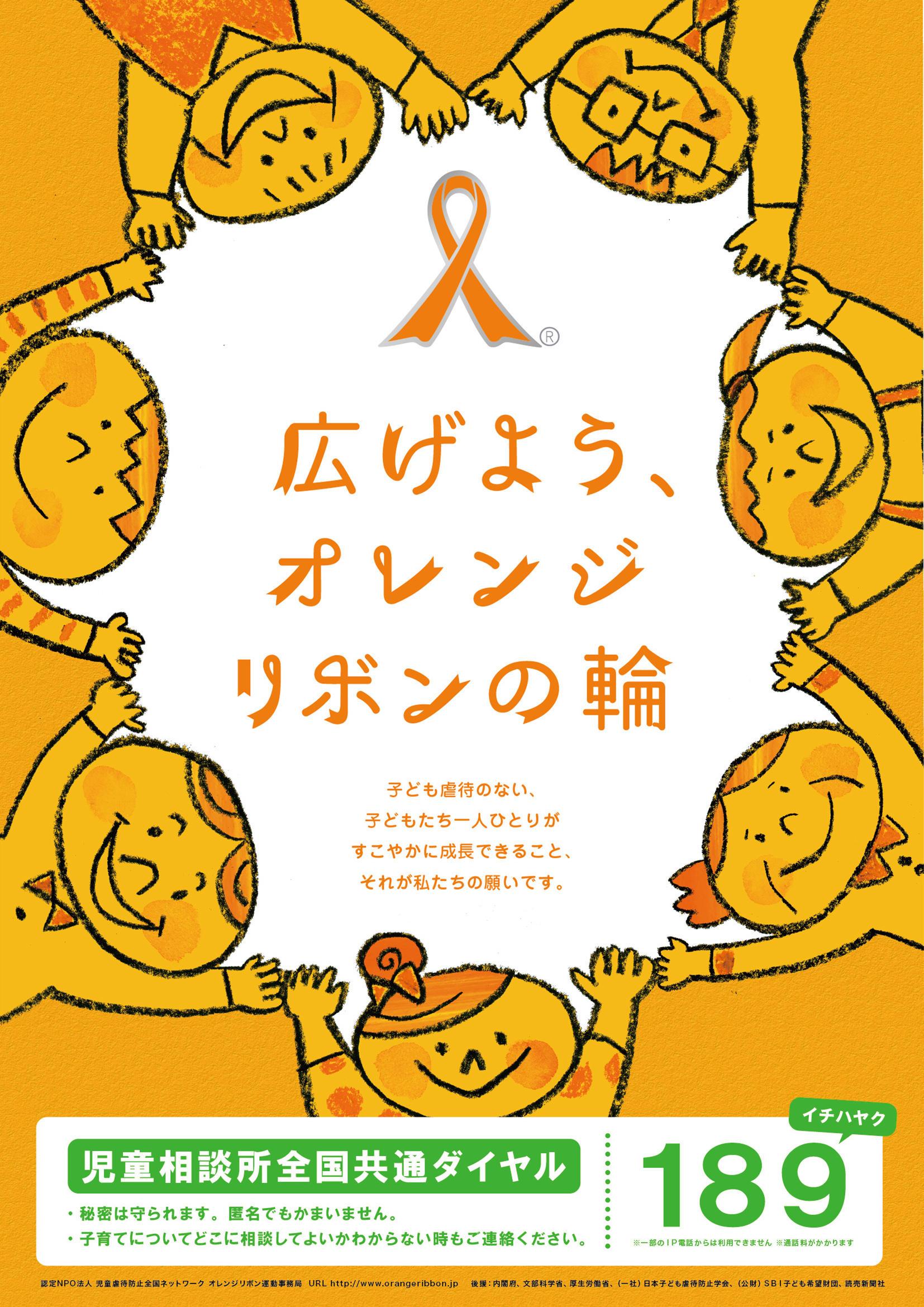 http://www.orangeribbon.jp/info/npo/GS.jpg