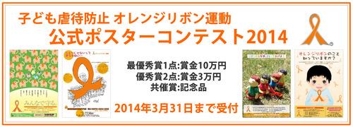 contest_br_2014.jpg