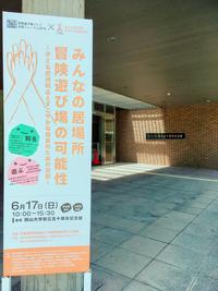 6/17 オレンジリボンフォーラム2018(岡山)開催のご報告