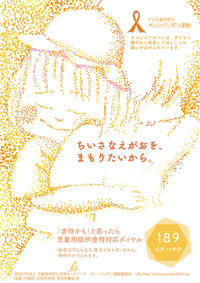 SBI子ども希望財団_榎本美帆さん.jpg