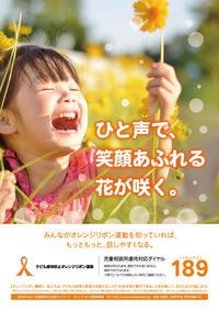 日本労働組合総連合会_佐藤雄大さん.jpg