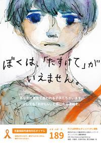 オレンジリボンサポーター賞_谷許日菜子さん.jpg