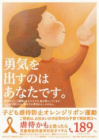 日本労働組合総連合会_江田梨華子さん.jpg