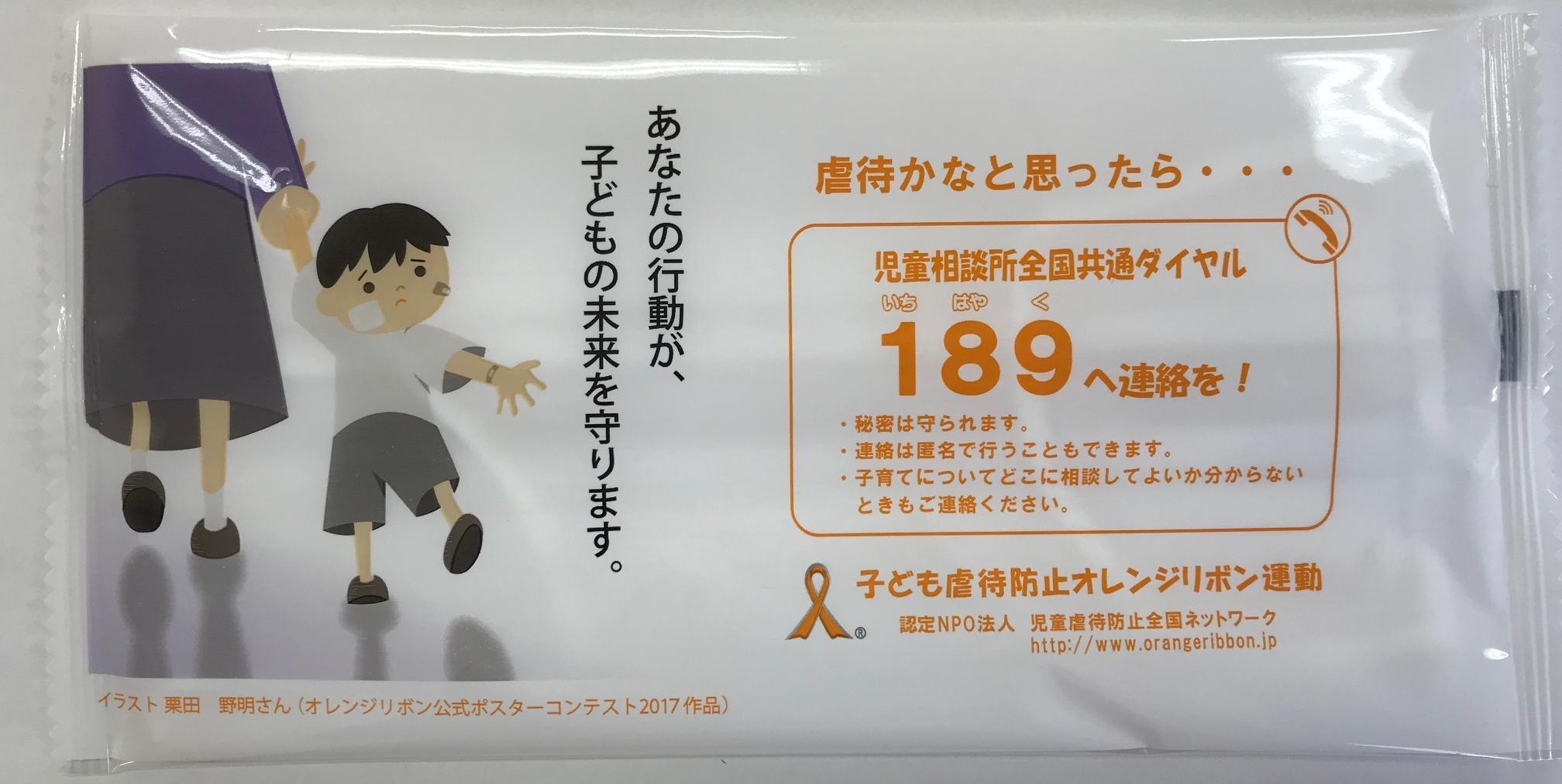 http://www.orangeribbon.jp/info/npo/b4fc64b0b1f711c83e818865378ef197d5ea1751.jpeg