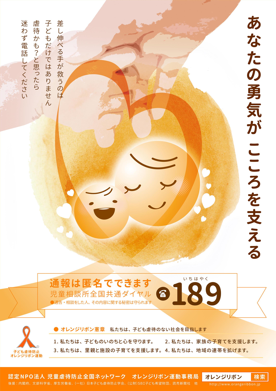 http://www.orangeribbon.jp/info/npo/c15ac14e7e5539a993730b4cdf871ecd1748aac5.jpg