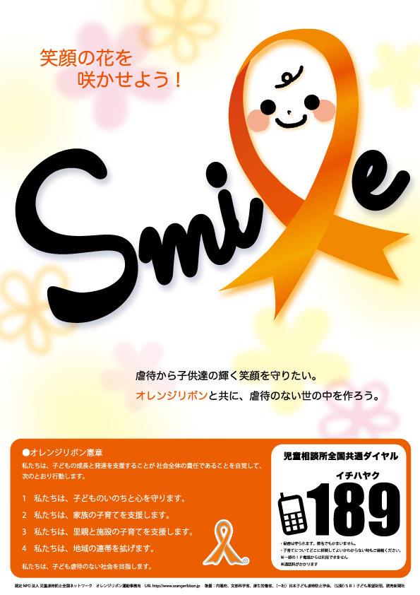 http://www.orangeribbon.jp/info/npo/c3f765801503a39cffacc116af2a15adba7f4ee3.jpg