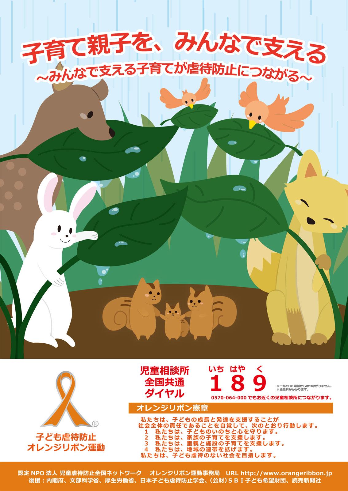 http://www.orangeribbon.jp/info/npo/contest/image/2015contest_GS.jpg