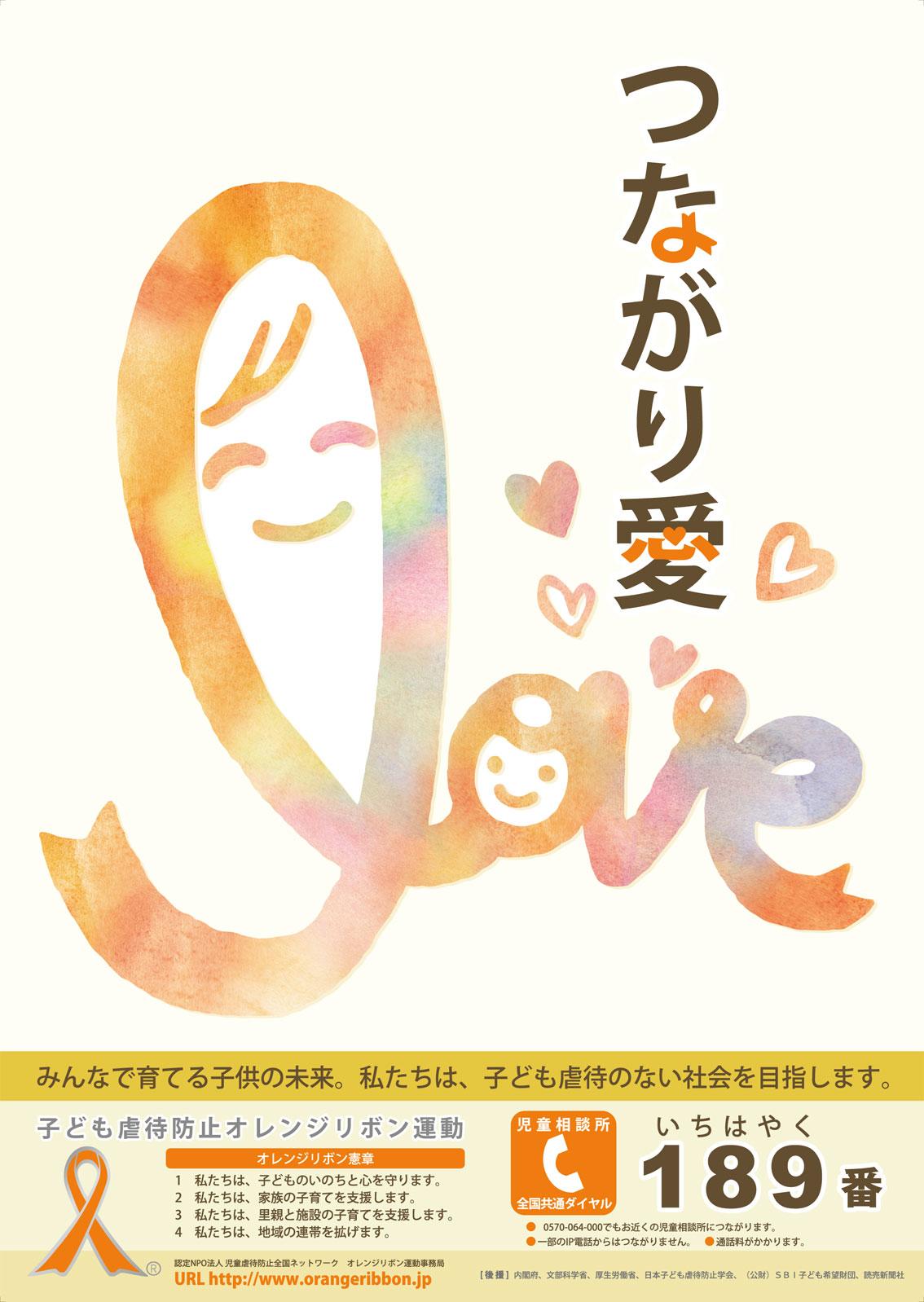http://www.orangeribbon.jp/info/npo/contest/image/2015contest_Philip.jpg