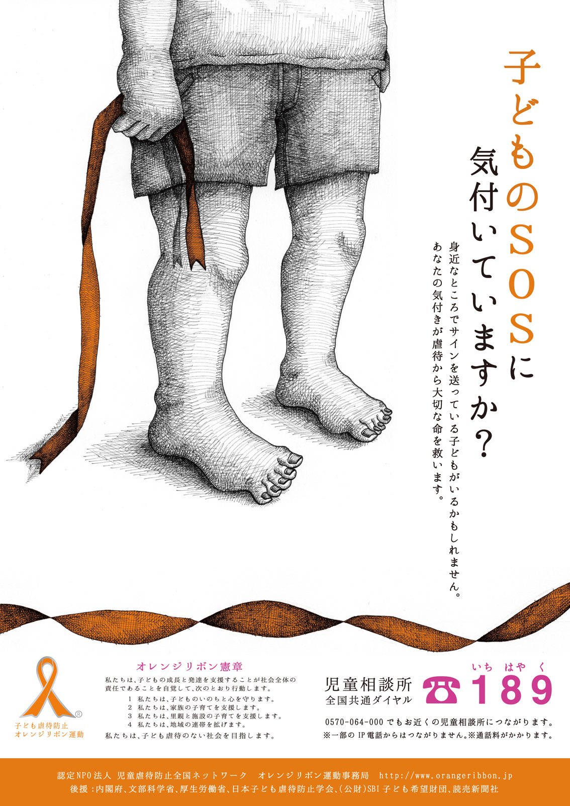 http://www.orangeribbon.jp/info/npo/contest/image/2015contest_daiwa.jpg