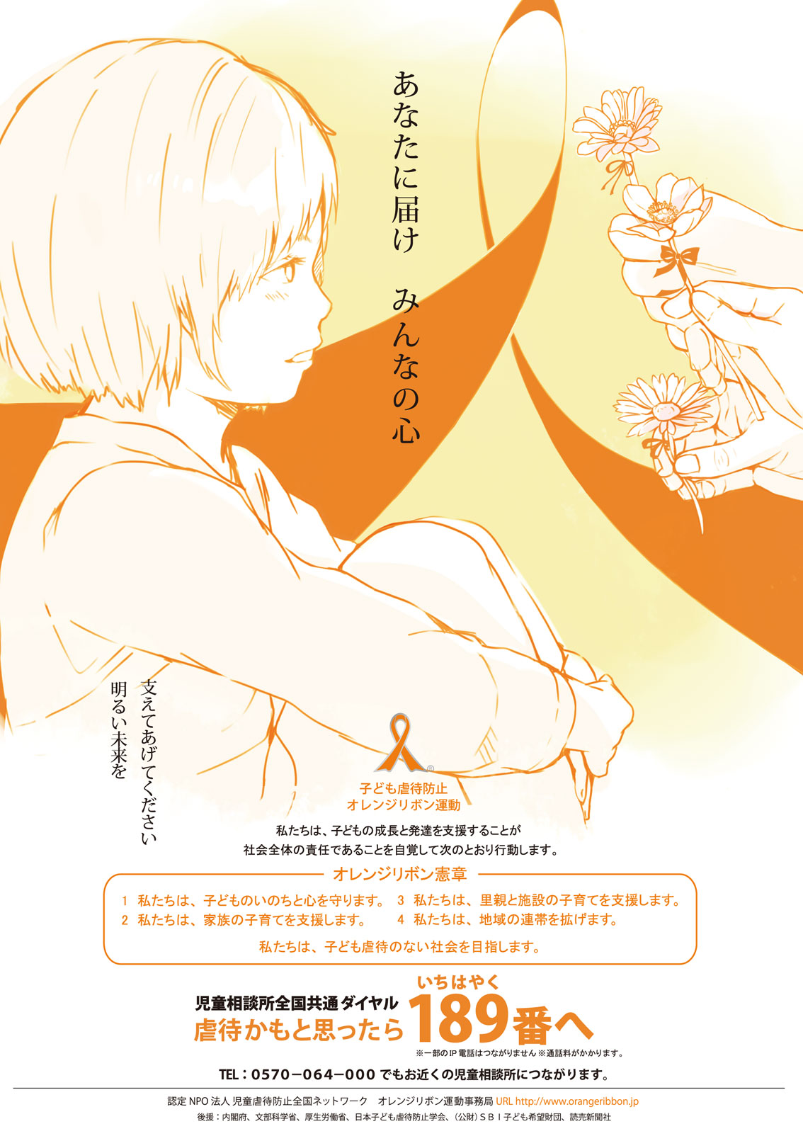 http://www.orangeribbon.jp/info/npo/contest/image/2015contest_kasaku1.jpg
