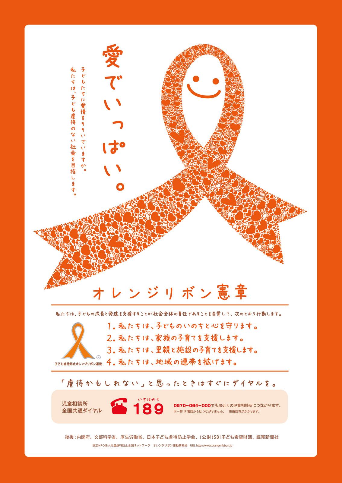 http://www.orangeribbon.jp/info/npo/contest/image/2015contest_pen.jpg