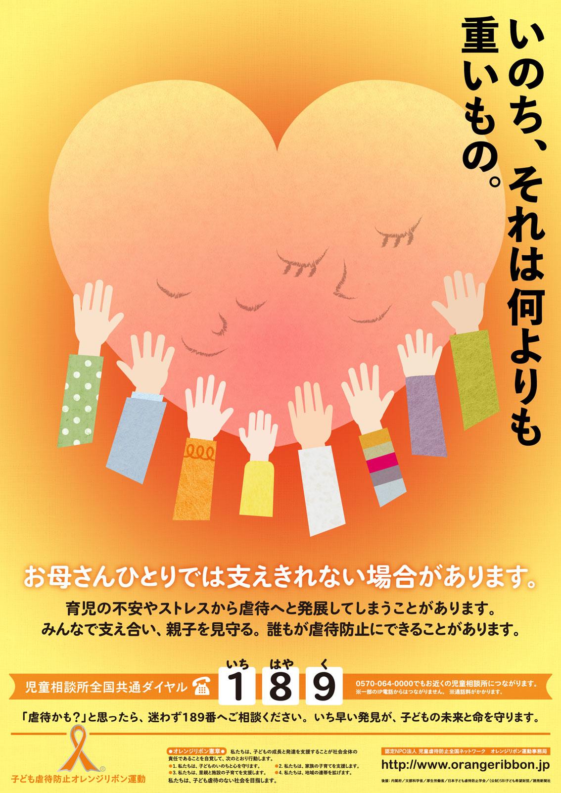 http://www.orangeribbon.jp/info/npo/contest/image/2015contest_tokubetsu_tokyo.jpg