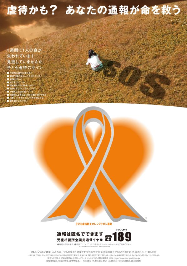 http://www.orangeribbon.jp/info/npo/contest/image/2016contest_10_daiwashoji.jpg
