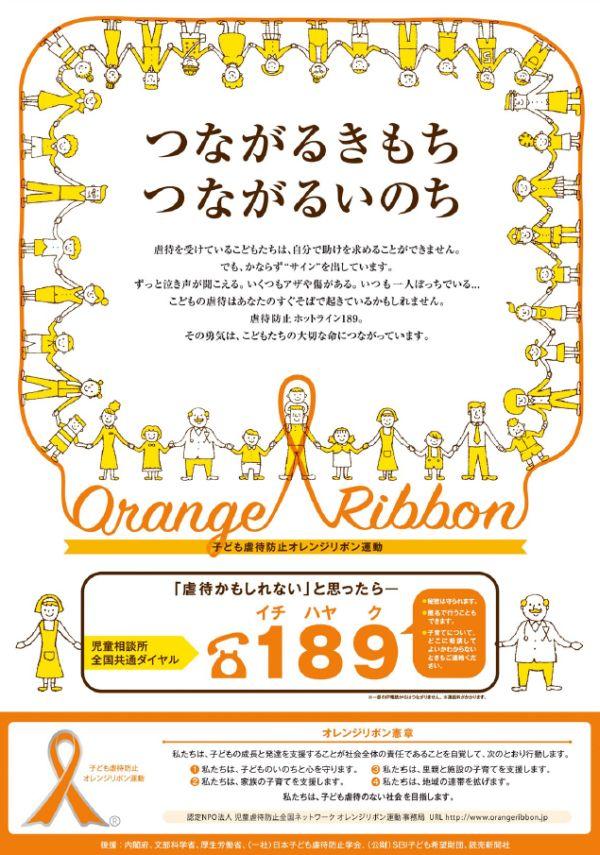 http://www.orangeribbon.jp/info/npo/contest/image/2016contest_11_philipmorris.jpg