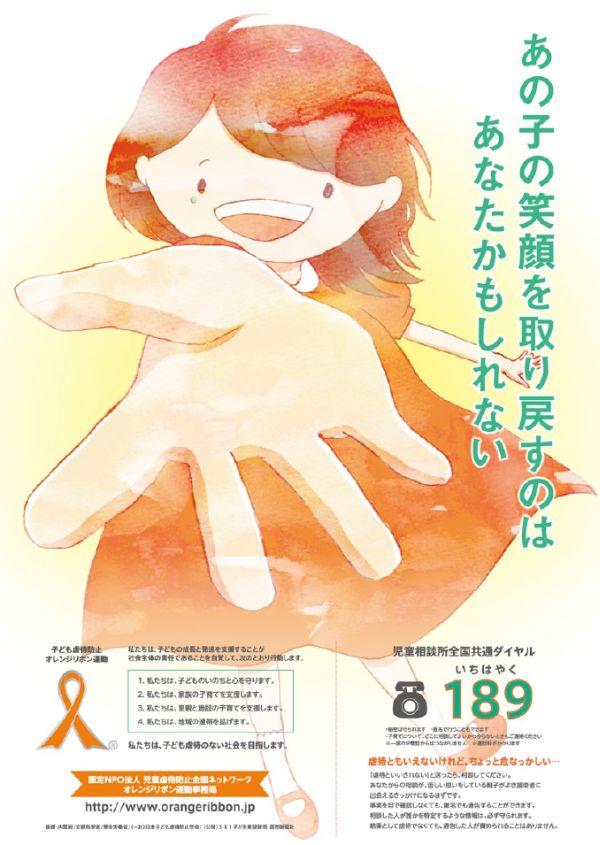 http://www.orangeribbon.jp/info/npo/contest/image/2016contest_12_pelegrace.jpg