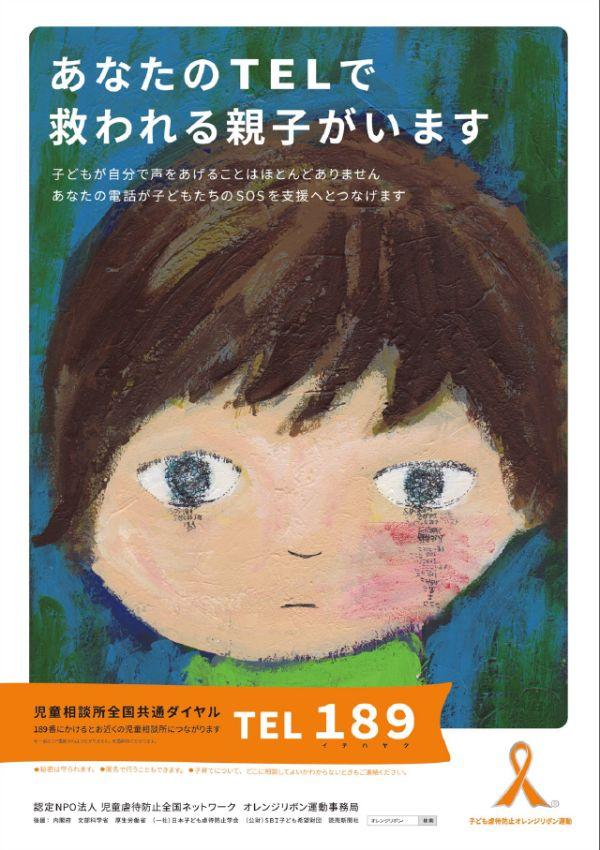 http://www.orangeribbon.jp/info/npo/contest/image/2016contest_1_saiyushu.jpg