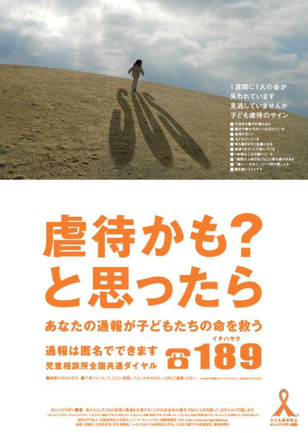 http://www.orangeribbon.jp/info/npo/contest/image/2016contest_2_yushu.jpg