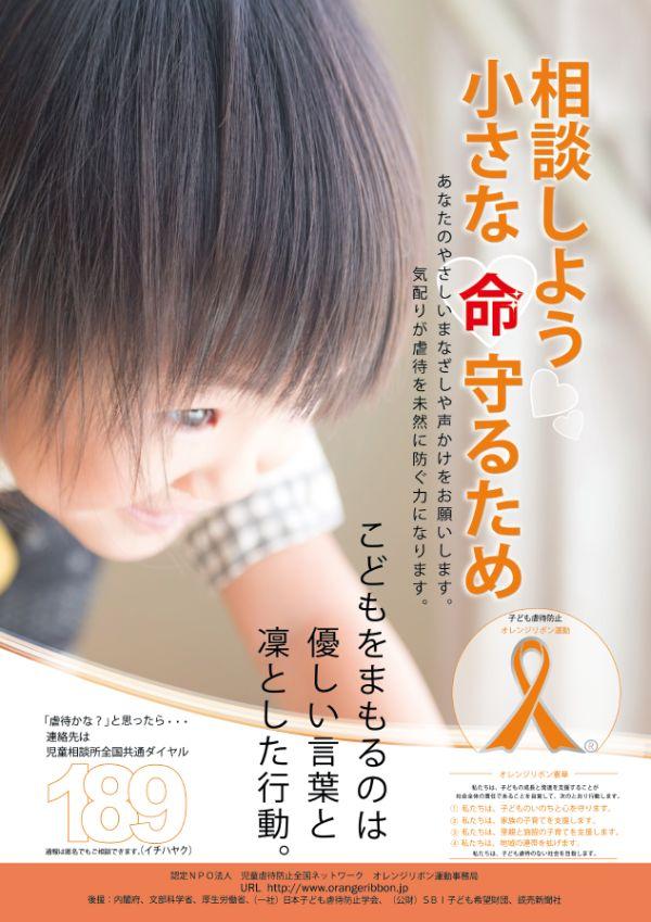 http://www.orangeribbon.jp/info/npo/contest/image/2016contest_3_yushu.jpg