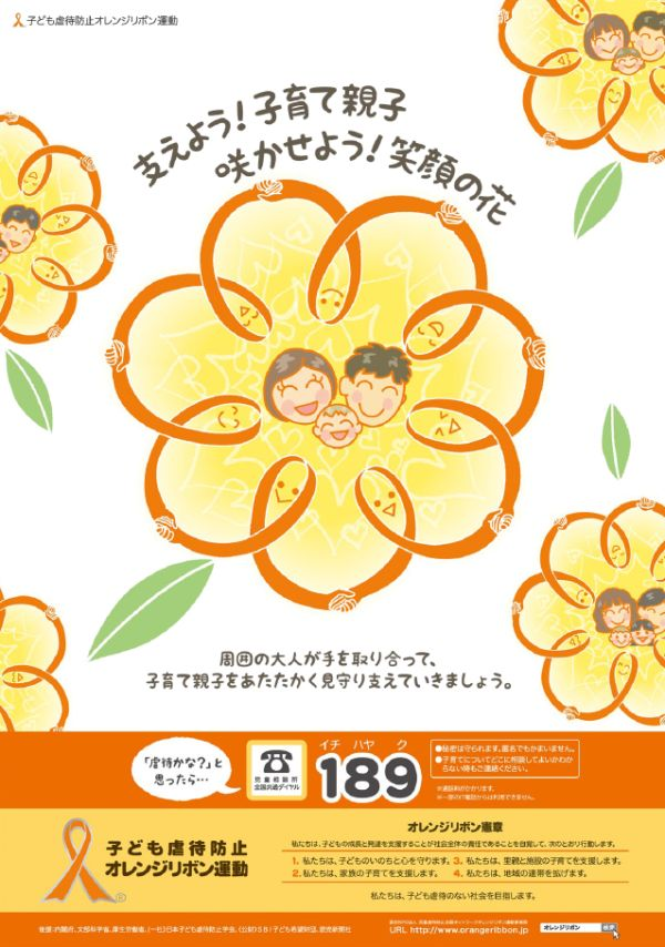 http://www.orangeribbon.jp/info/npo/contest/image/2016contest_5_fukushikenkoukyoku.jpg