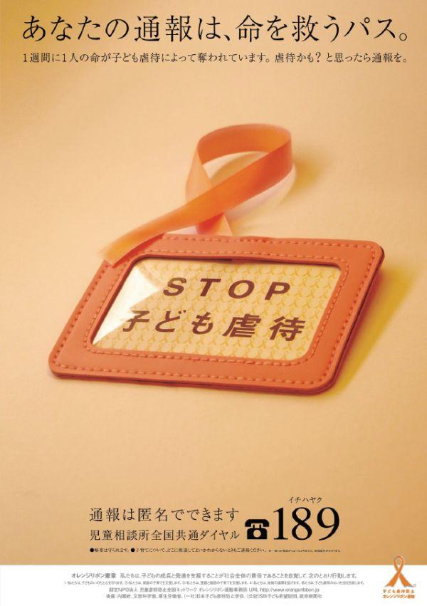 http://www.orangeribbon.jp/info/npo/contest/image/2016contest_6_setagayaku.jpg