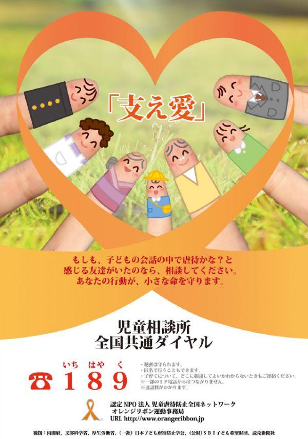 http://www.orangeribbon.jp/info/npo/contest/image/2016contest_7_IB.jpg
