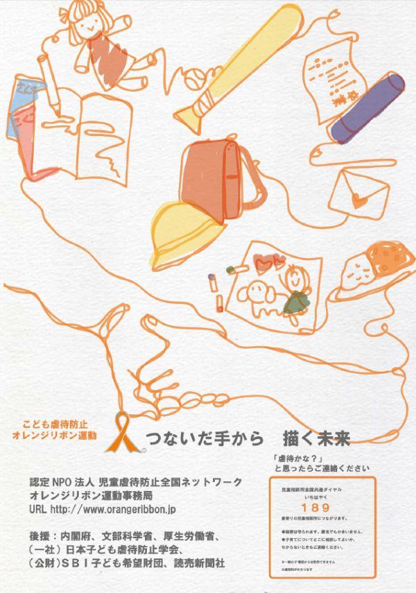 http://www.orangeribbon.jp/info/npo/contest/image/2016contest_8_SBI.jpg