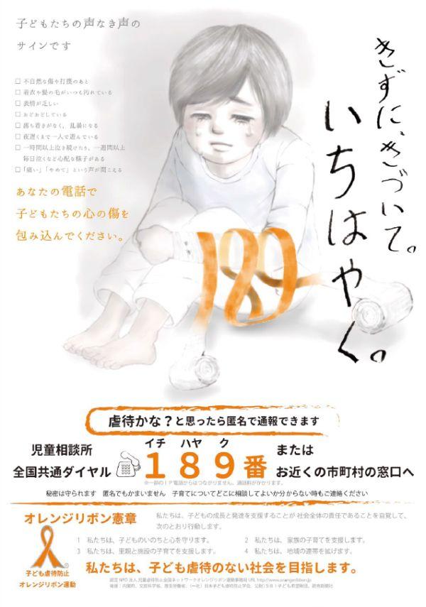 http://www.orangeribbon.jp/info/npo/contest/image/2016contest_9_GS.jpg
