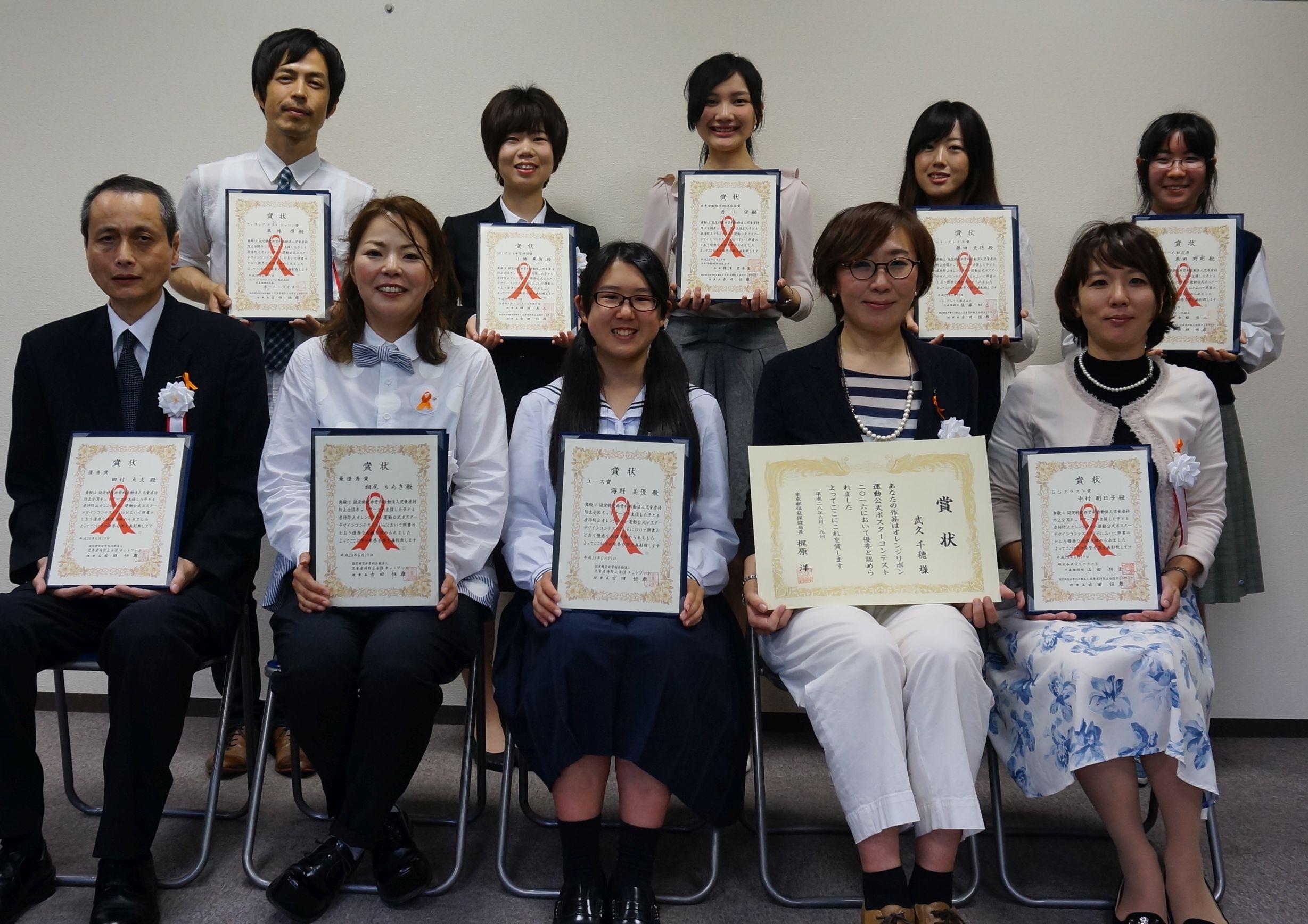 http://www.orangeribbon.jp/info/npo/contest/image/jushoshiki.jpg