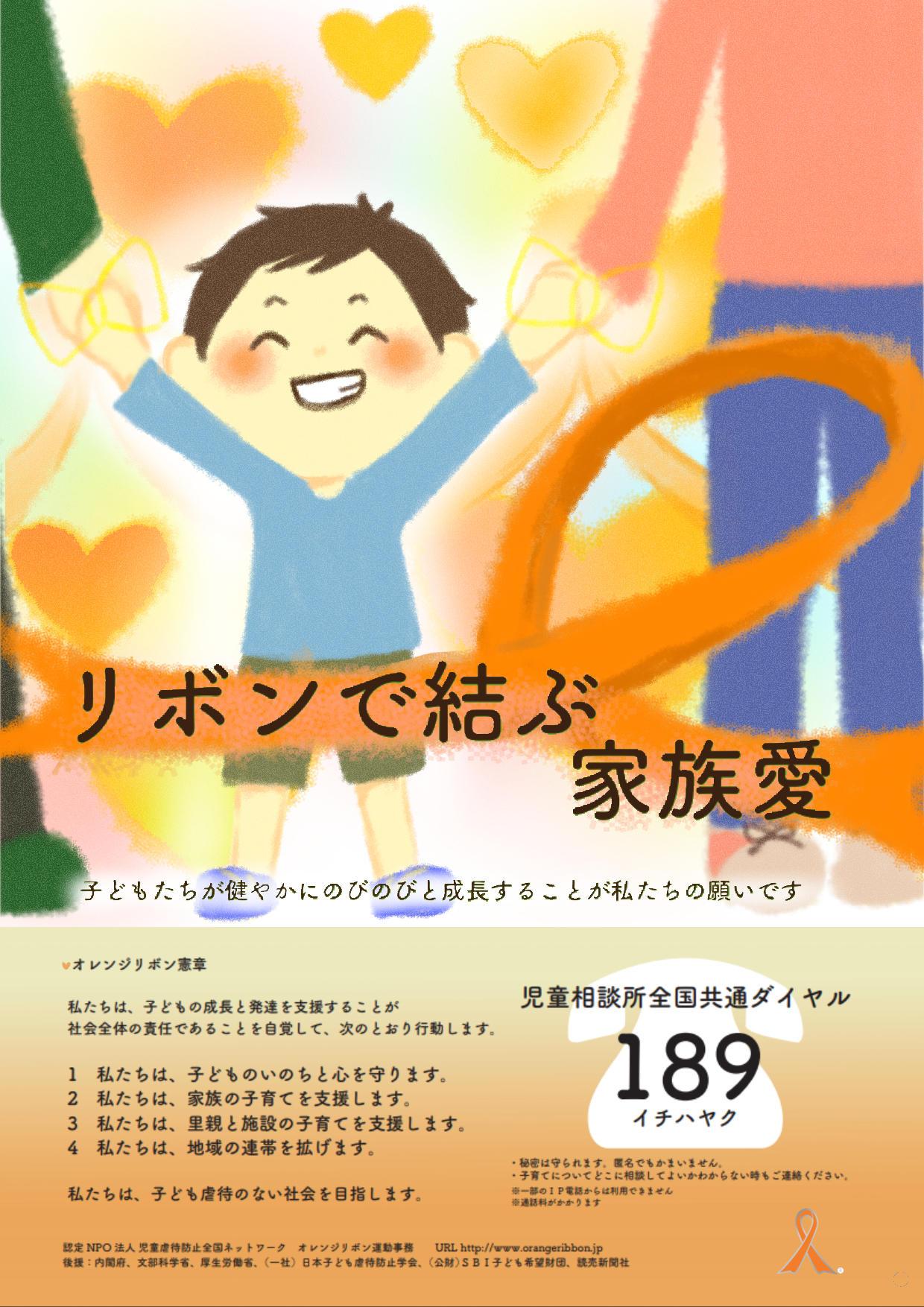 http://www.orangeribbon.jp/info/npo/e75b2151073f8365f227484338d009fd8cdc39bf.jpg