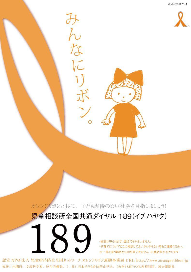 http://www.orangeribbon.jp/info/npo/f012de4e0880c300d67bcc62265620a8e84b9eb0.jpg