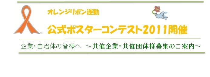 ポスコン2.jpg