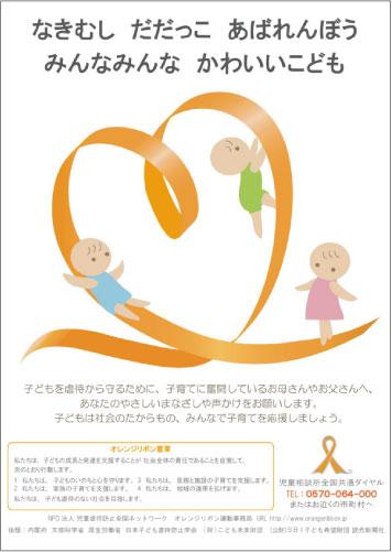 http://www.orangeribbon.jp/info/npo/images/am.jpg
