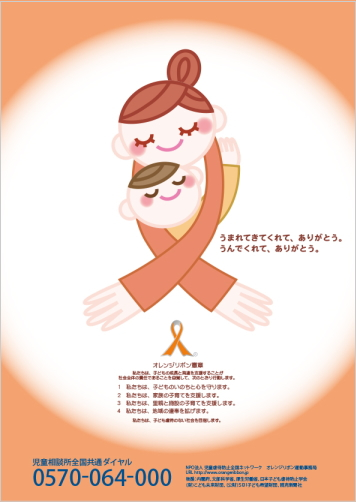 http://www.orangeribbon.jp/info/npo/images/am2013.jpg
