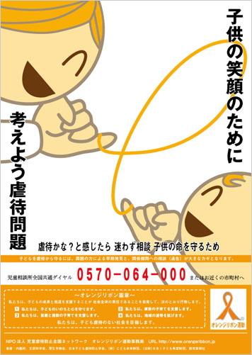 http://www.orangeribbon.jp/info/npo/images/am2014.jpg