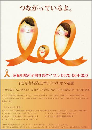 http://www.orangeribbon.jp/info/npo/images/baby.jpg