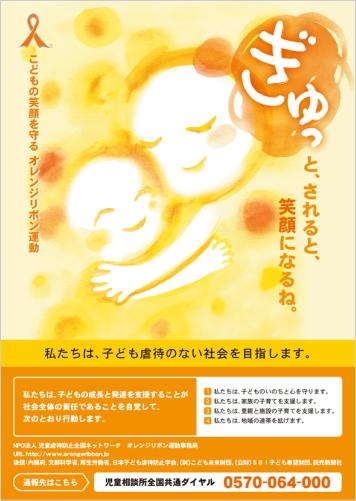 http://www.orangeribbon.jp/info/npo/images/baby2013.jpg