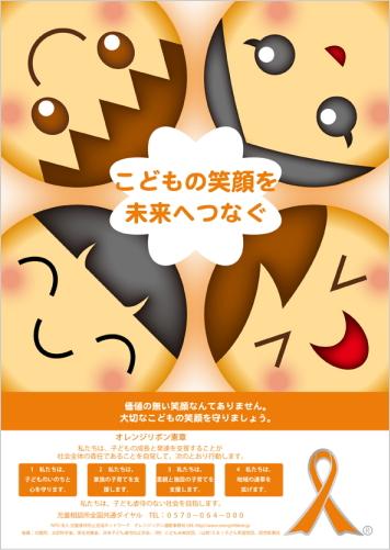 http://www.orangeribbon.jp/info/npo/images/daiwa2013.jpg