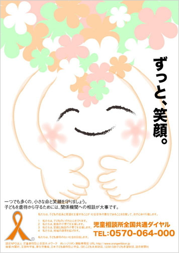 http://www.orangeribbon.jp/info/npo/images/ivy2014.jpg
