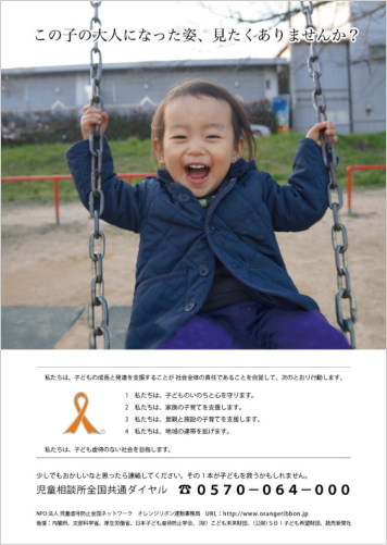 http://www.orangeribbon.jp/info/npo/images/kasaku_01_2013.jpg